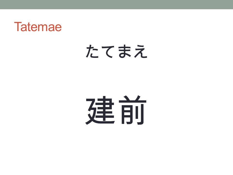 Tatemae たてまえ 建前