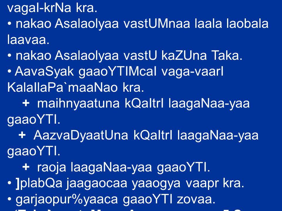 saIrI : vyavaisqatpNaa AavaSyak va AnaavaSyak Asao vastUMcao vagaI-krNa kra.