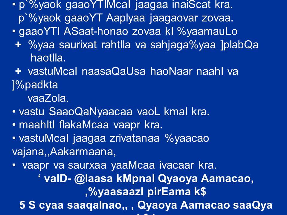 saoTa^na : naITnaoTkopNaa p`%yaok gaaoYTIMcaI jaagaa inaiScat kra.