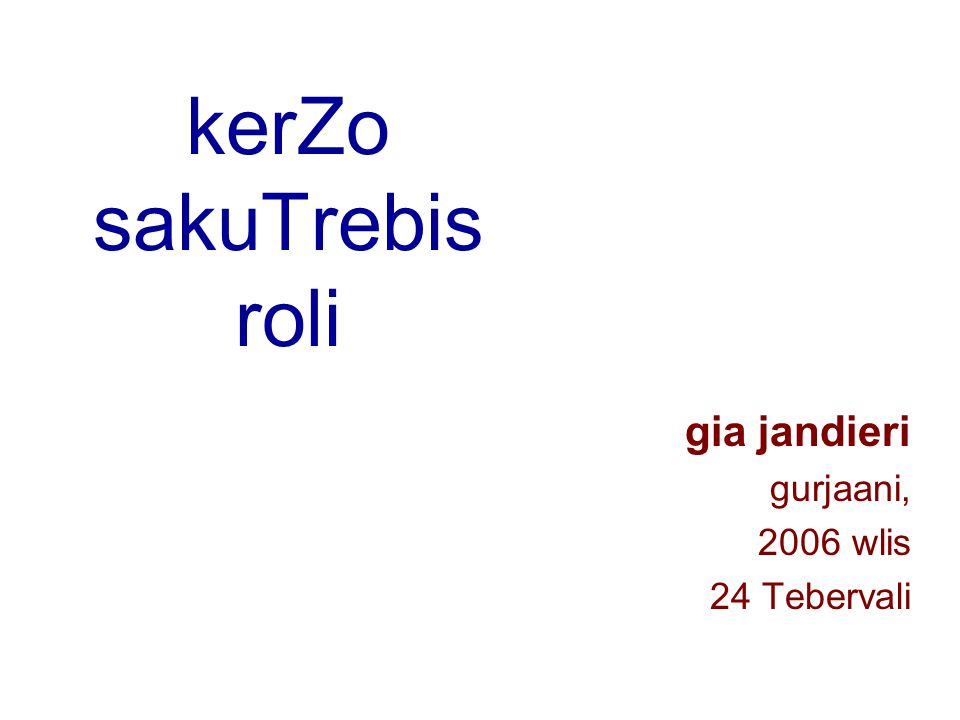 kerZo sakuTrebis roli gia jandieri gurjaani, 2006 wlis 24 Tebervali