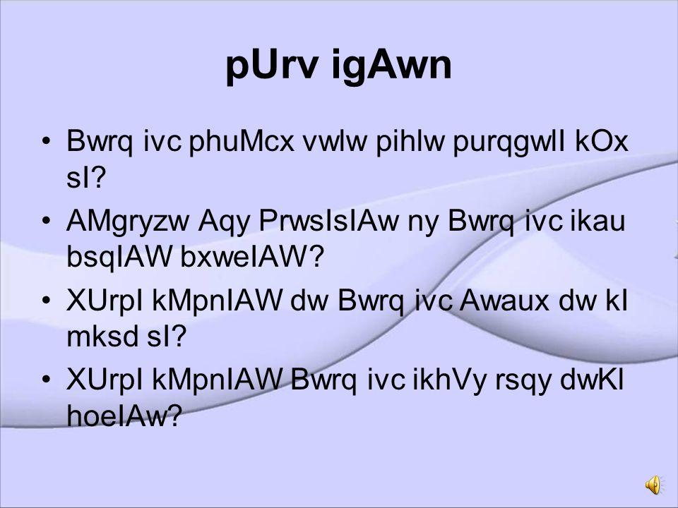 pUrv igAwn Bwrq ivc phuMcx vwlw pihlw purqgwlI kOx sI.