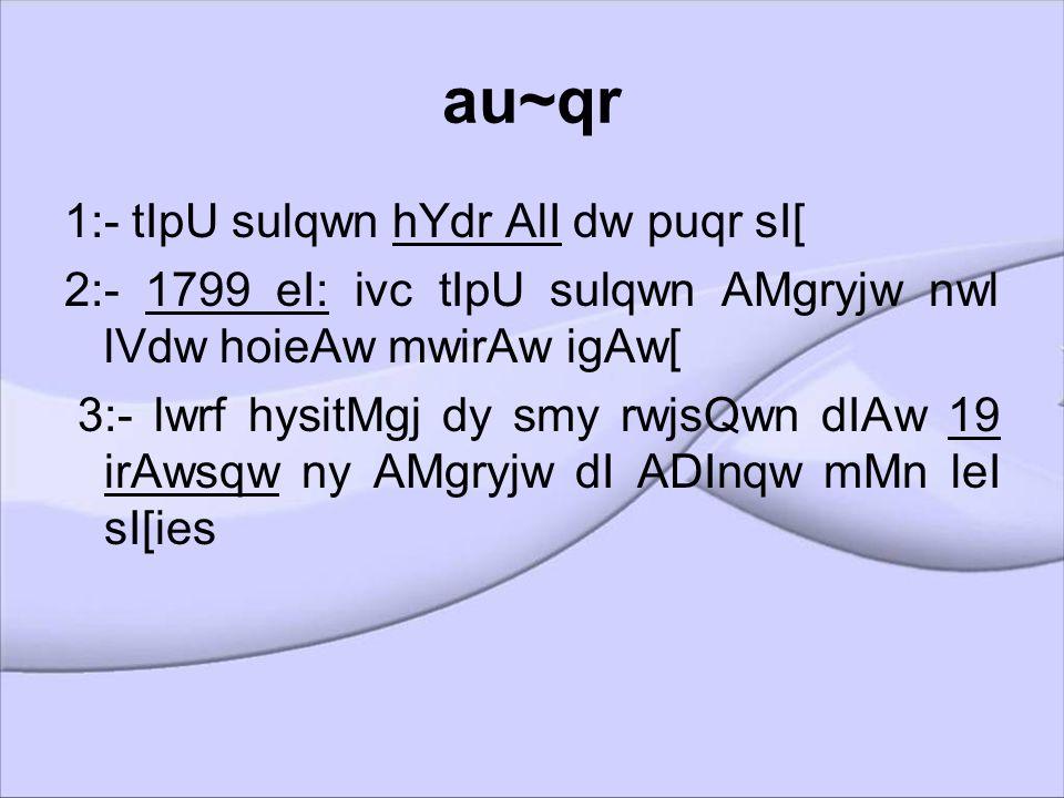 KwlI QWvw Bro 1:- tIpU sulqwn ____________ dw puqr sI[ 2:- _______ eIN ivc tIpU sulqwn AMgryjw nwl lVdw hoieAw mwirAw igAw[ 3:- lwrf hysitMgj dy smy r