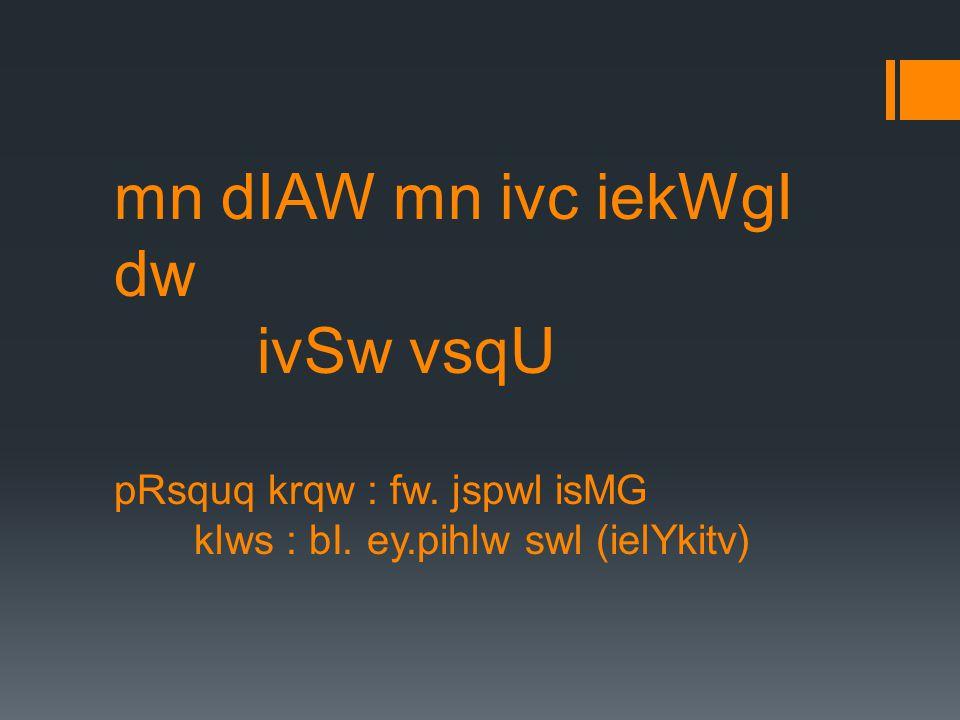 mn dIAW mn ivc iekWgI dw ivSw vsqU pRsquq krqw : fw. jspwl isMG klws : bI. ey.pihlw swl (ielYkitv)