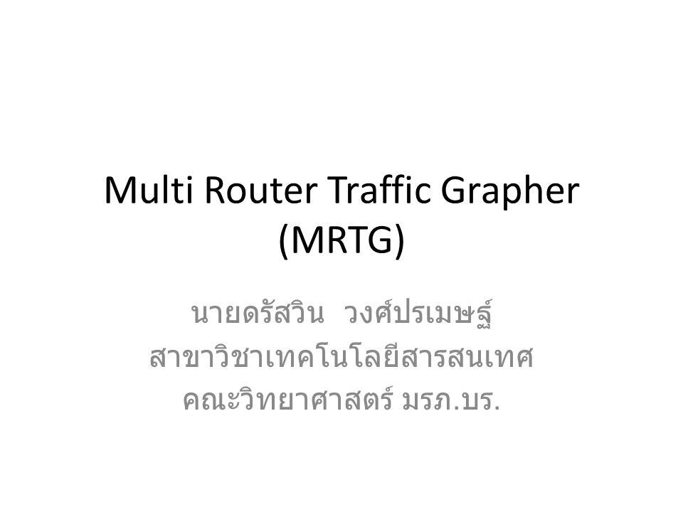 Multi Router Traffic Grapher (MRTG) นายดรัสวิน วงศ์ปรเมษฐ์ สาขาวิชาเทคโนโลยีสารสนเทศ คณะวิทยาศาสตร์ มรภ. บร.