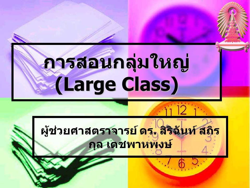 การสอนกลุ่มใหญ่ (Large Class) ผู้ช่วยศาสตราจารย์ ดร. สิริฉันท์ สถิร กุล เตชพาหพงษ์