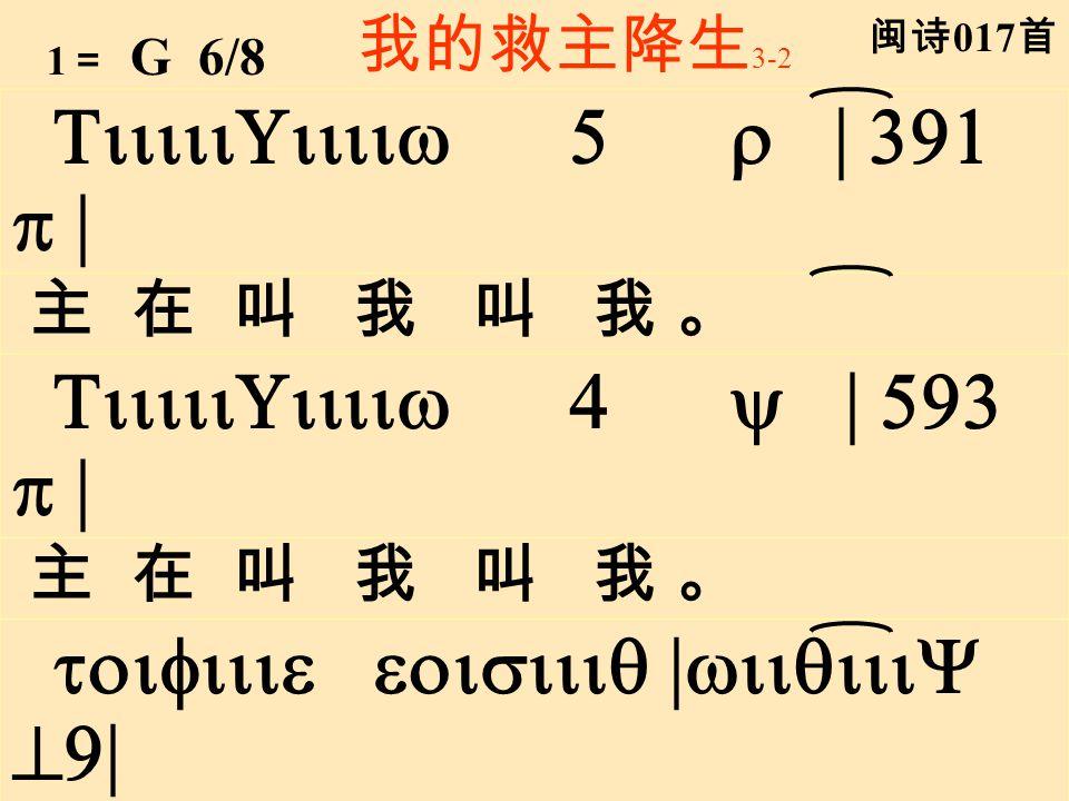 我的救主降生 3-2 TiiiiiUiiiiw 5 r | 391 p | 主 在 叫 我 叫 我 。 TiiiiiUiiiiw 4 y | 593 p | 主 在 叫 我 叫 我 。 toifiiie eoisiiiq |wiiqiiiY ^9| 听 祂 出 声 叫 我 晓 悟 来 跟 , 听 祂 出 声 叫 我 晓 悟 来 跟 , Tiiiiiqiiiie 2 q | 191 p \ 主 在 叫 我 叫 我 。 1 = G 6/8 闽诗 017 首