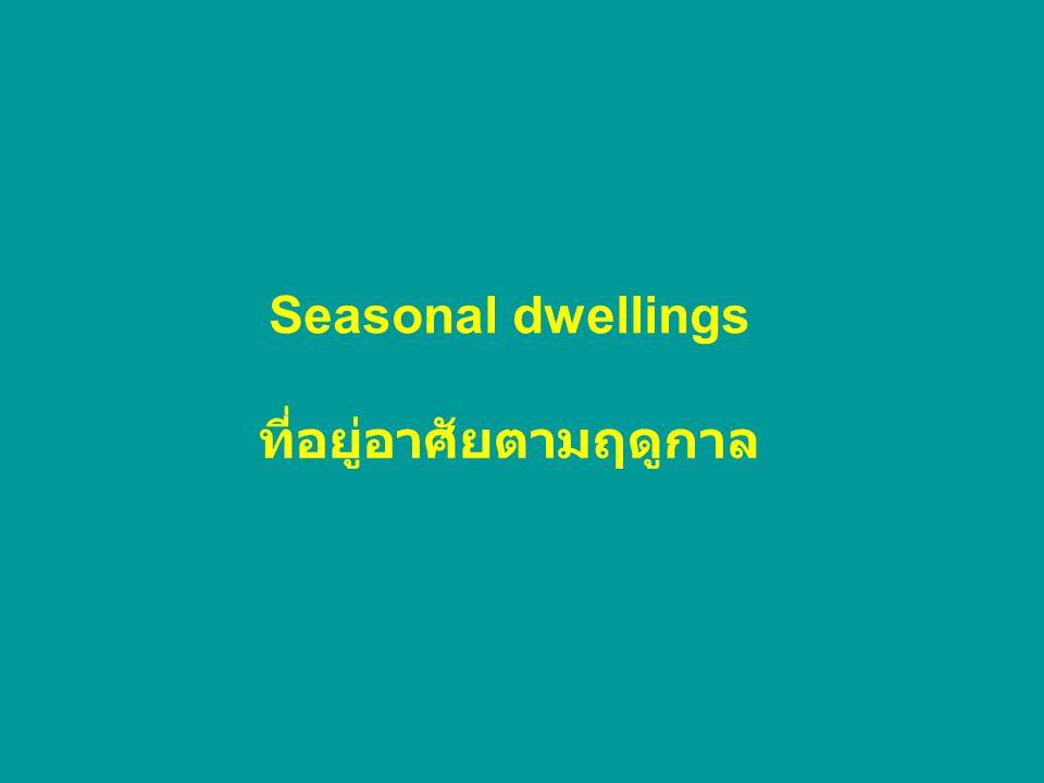Seasonal dwellings ที่อยู่อาศัยตามฤดูกาล