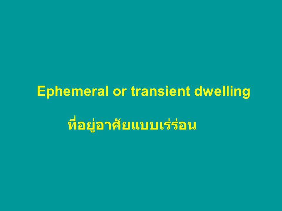 Ephemeral or transient dwelling ที่อยู่อาศัยแบบเร่ร่อน