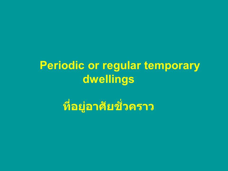 Periodic or regular temporary dwellings ที่อยู่อาศัยชั่วคราว