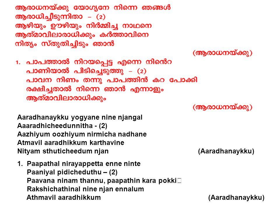 Aaradhanaykku yogyane nine njangal Aaaradhicheedunnitha - (2) Aazhiyum oozhiyum nirmicha nadhane Atmavil aaradhikkum karthavine Nityam sthuticheedum njan (Aaradhanaykku) 1.