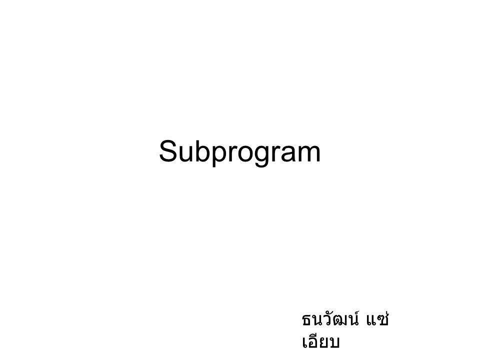Subprogram ธนวัฒน์ แซ่ เอียบ