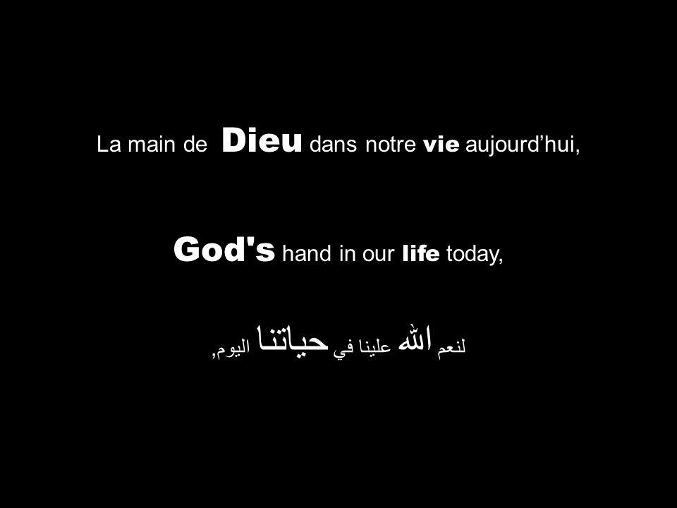 God s hand in our life today, لنعم الله علينا في حياتنا اليوم, La main de Dieu dans notre vie aujourd'hui,