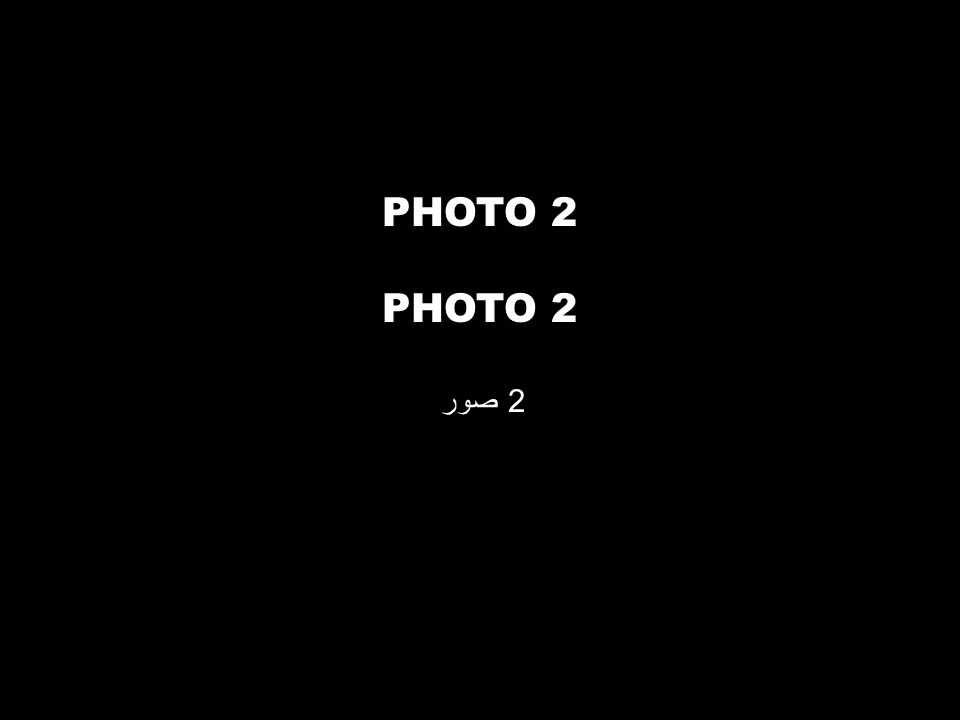 PHOTO 2 صور 2