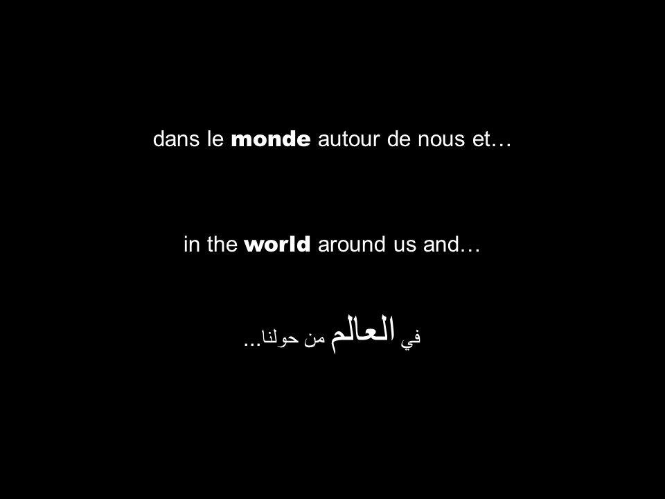 in the world around us and… في العالم من حولنا... dans le monde autour de nous et…