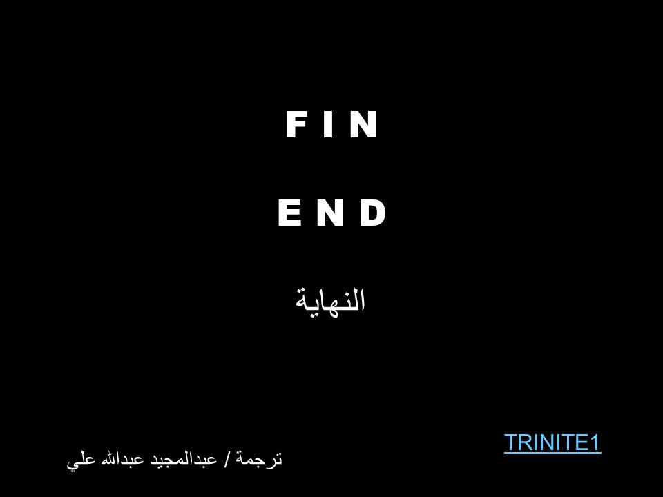 F I N E N D النهاية TRINITE1 ترجمة / عبدالمجيد عبدالله علي