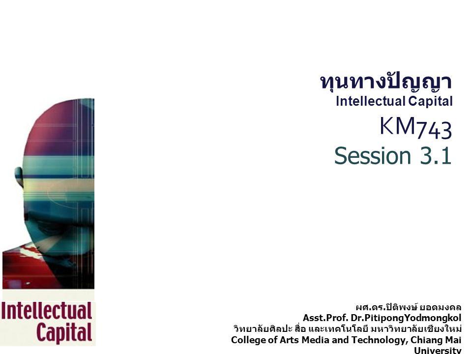 ทุนทางปัญญา Intellectual Capital KM743 Session 3.1 ผศ.