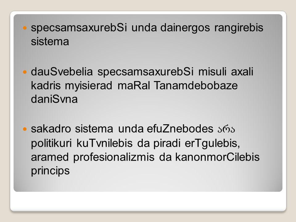 specsamsaxurebSi unda dainergos rangirebis sistema dauSvebelia specsamsaxurebSi misuli axali kadris myisierad maRal Tanamdebobaze daniSvna sakadro sis