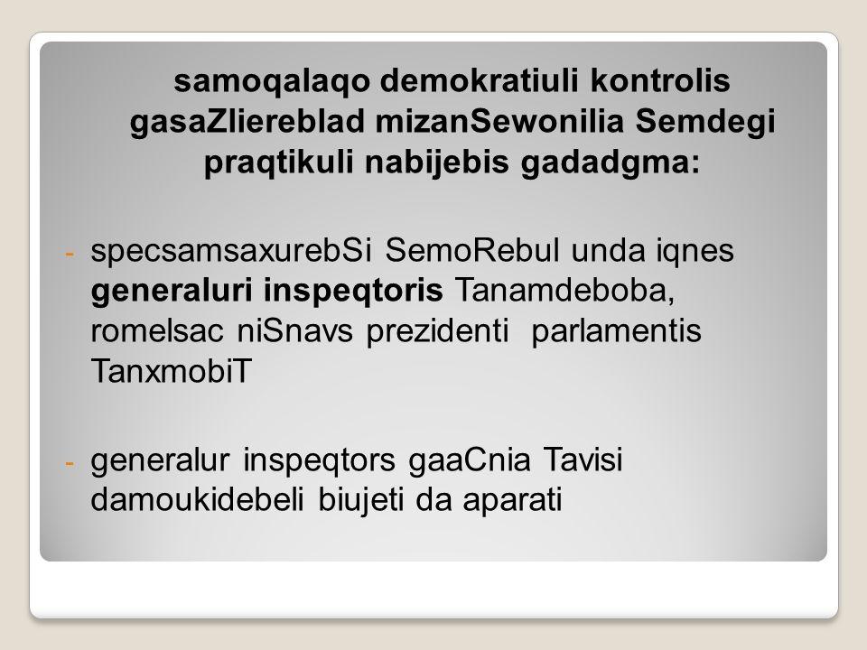 samoqalaqo demokratiuli kontrolis gasaZliereblad mizanSewonilia Semdegi praqtikuli nabijebis gadadgma: - specsamsaxurebSi SemoRebul unda iqnes general