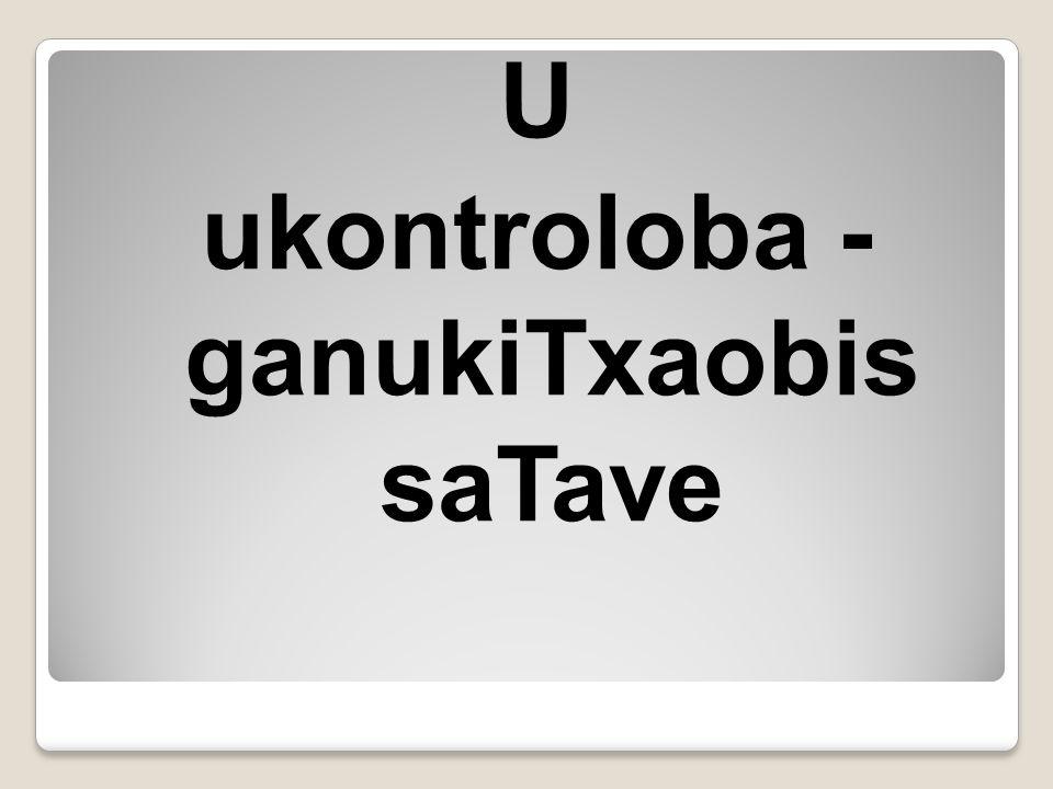 U ukontroloba - ganukiTxaobis saTave