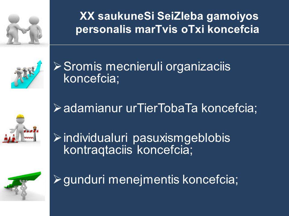 XX saukuneSi SeiZleba gamoiyos personalis marTvis oTxi koncefcia:  Sromis mecnieruli organizaciis koncefcia;  adamianur urTierTobaTa koncefcia;  in