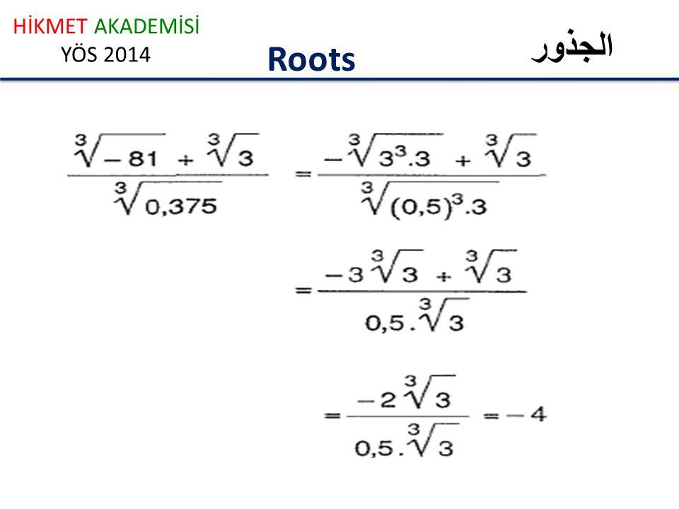 HİKMET AKADEMİSİ YÖS 2014 الجذور Roots