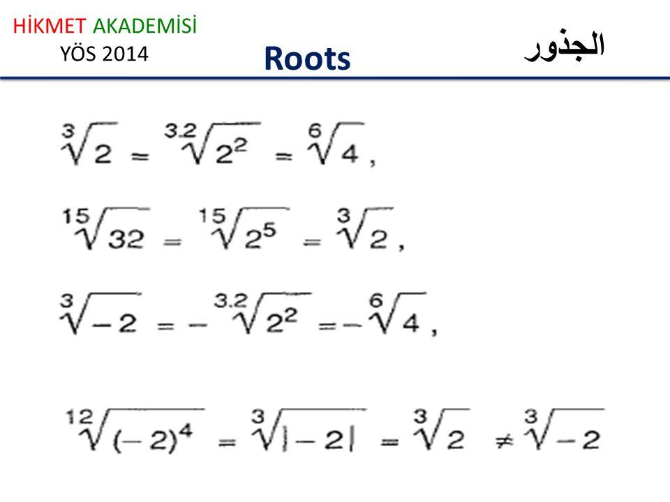 الجذور Roots HİKMET AKADEMİSİ YÖS 2014