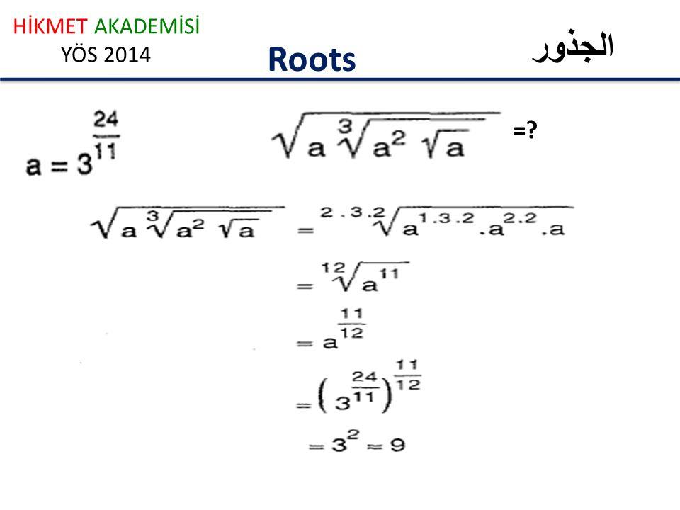 HİKMET AKADEMİSİ YÖS 2014 الجذور Roots =?