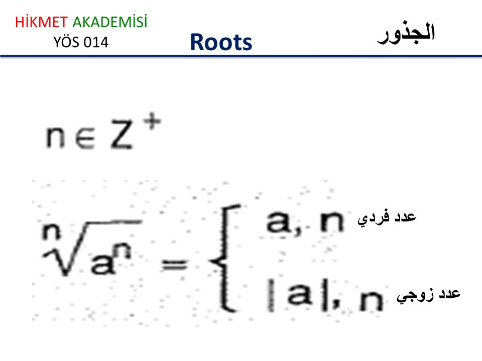 الجذور Roots عدد فردي عدد زوجي HİKMET AKADEMİSİ YÖS 014