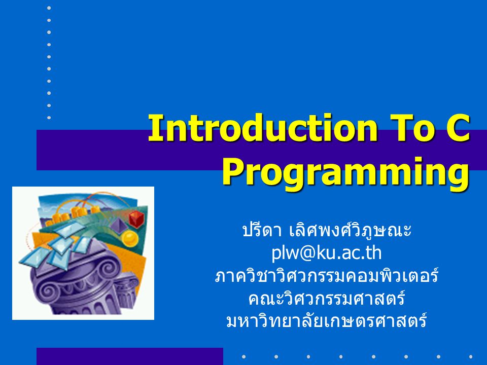 C Programming Language 204212 Abstract Data Type and Problem Solver 12 main main() function name main is special function name.