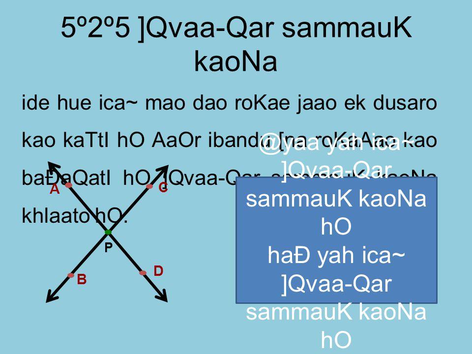 5º2º5 ]Qvaa-Qar sammauK kaoNa ide hue ica~ mao dao roKae jaao ek dusaro kao kaTtI hO AaOr ibandu [na roKaAao kao baÐaQatI hO ]Qvaa-Qar sammauK kaoNa khlaato hO.