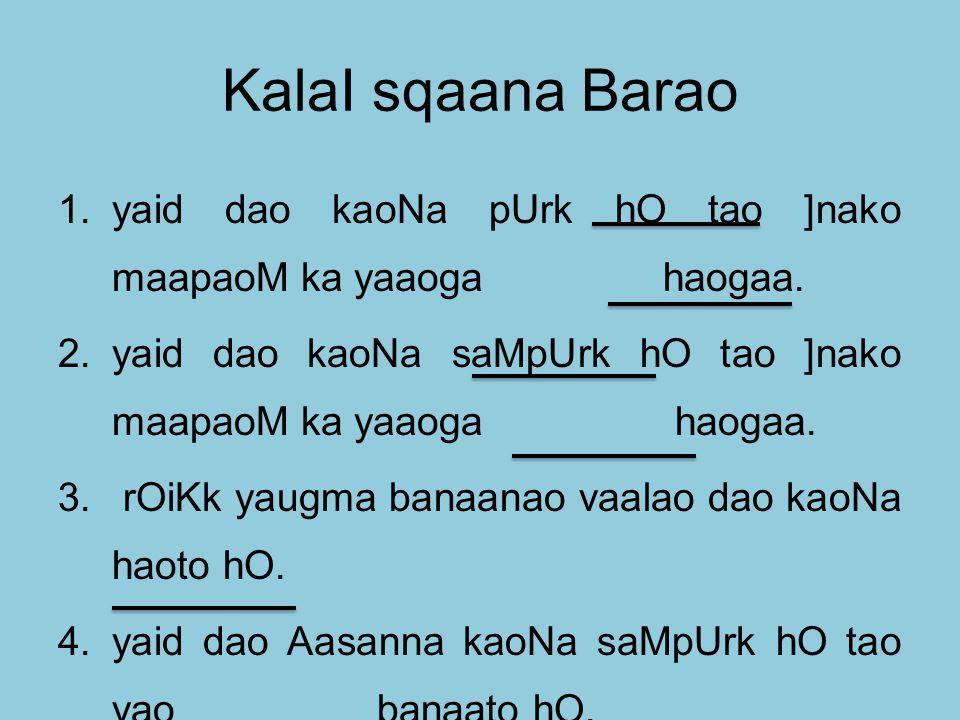 KalaI sqaana Barao 1.yaid dao kaoNa pUrk hO tao ]nako maapaoM ka yaaoga haogaa.