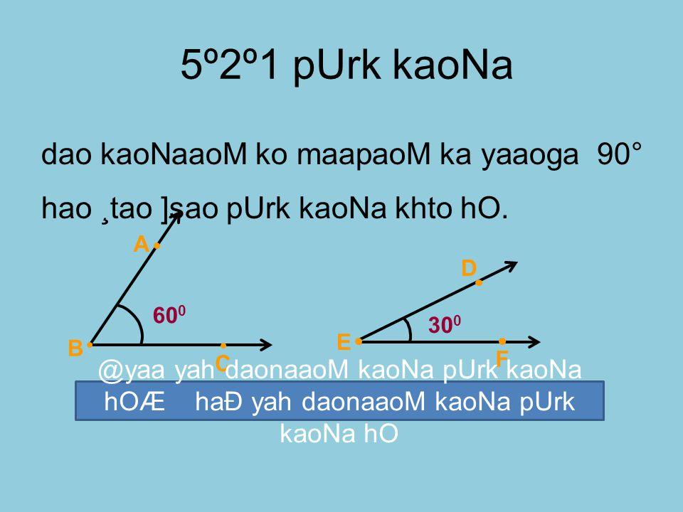 5º2º1 pUrk kaoNa dao kaoNaaoM ko maapaoM ka yaaoga 90° hao ¸tao ]sao pUrk kaoNa khto hO.