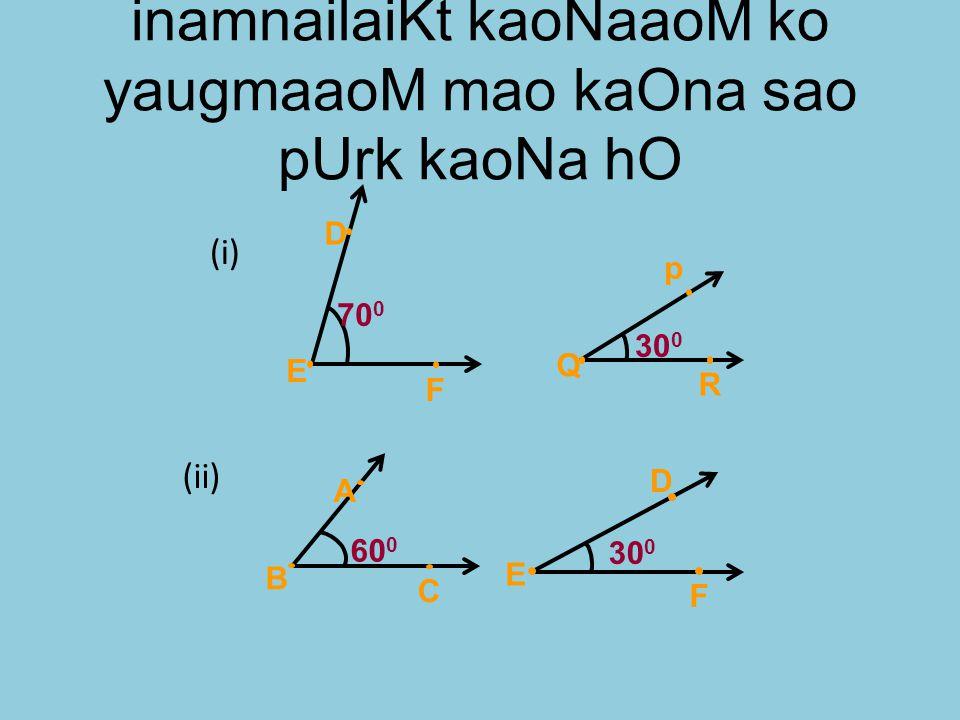 5º2º2 saMpUrk kaoNa P`a%yaok yaugma maoM kaoNaaoM ko maapaoM ka yaaoga jaba 180° haota hOo ¸tao ]sao saMpUrk kaoNa khto hO.