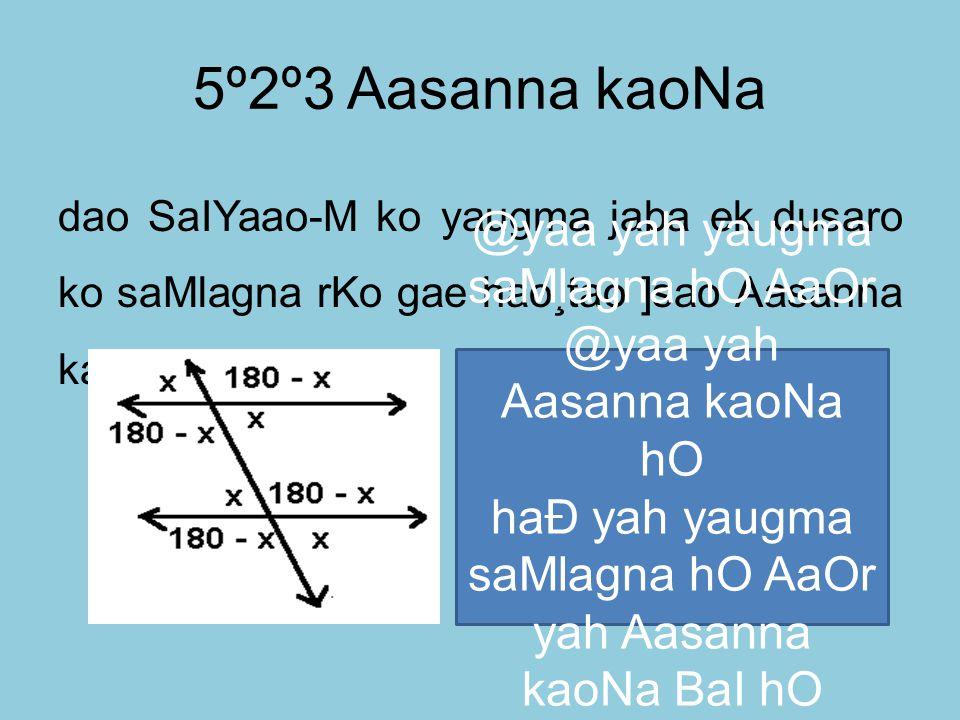 5º2º3 Aasanna kaoNa dao SaIYaao-M ko yaugma jaba ek dusaro ko saMlagna rKo gae hao¸tao ]sao Aasanna kaoNa khto hO.
