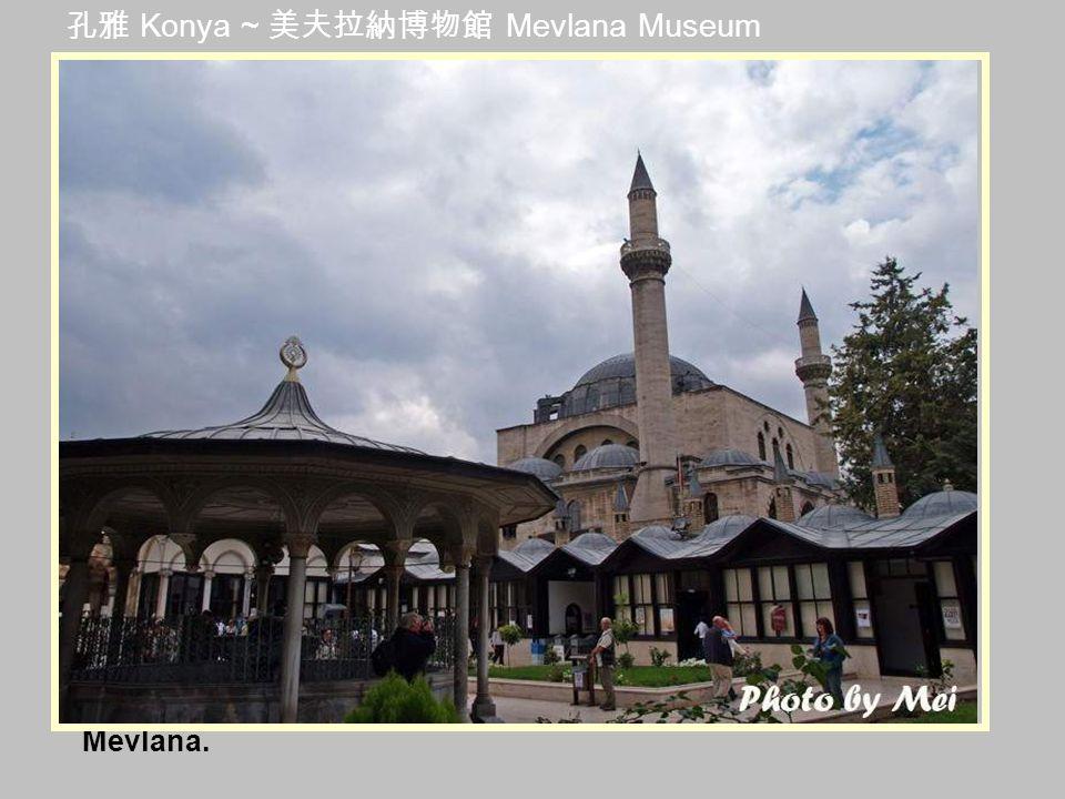 孔雅 Konya ~ 美夫拉納博物館 Mevlana Museum Mevlana.