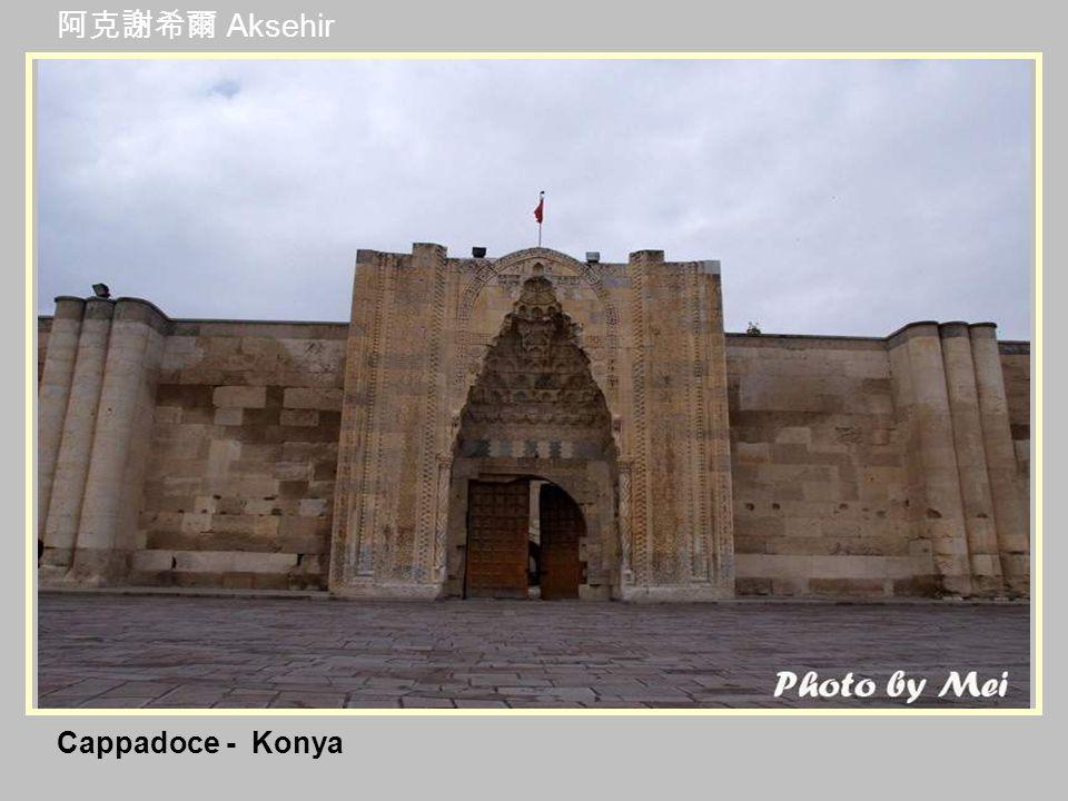 阿克謝希爾 Aksehir Cappadoce - Konya