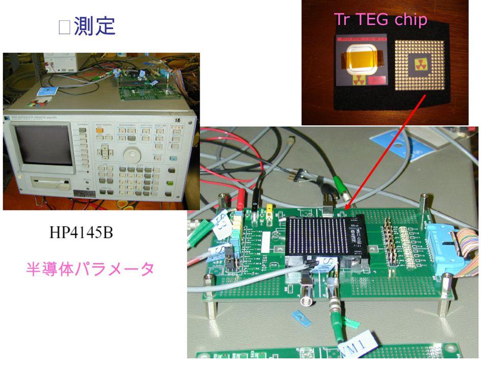 ☆測定 半導体パラメータ Tr TEG chip