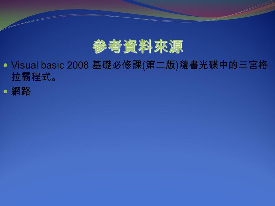 參考資料來源 Visual basic 2008 基礎必修課 ( 第二版 ) 隨書光碟中的三宮格 拉霸程式。 網路