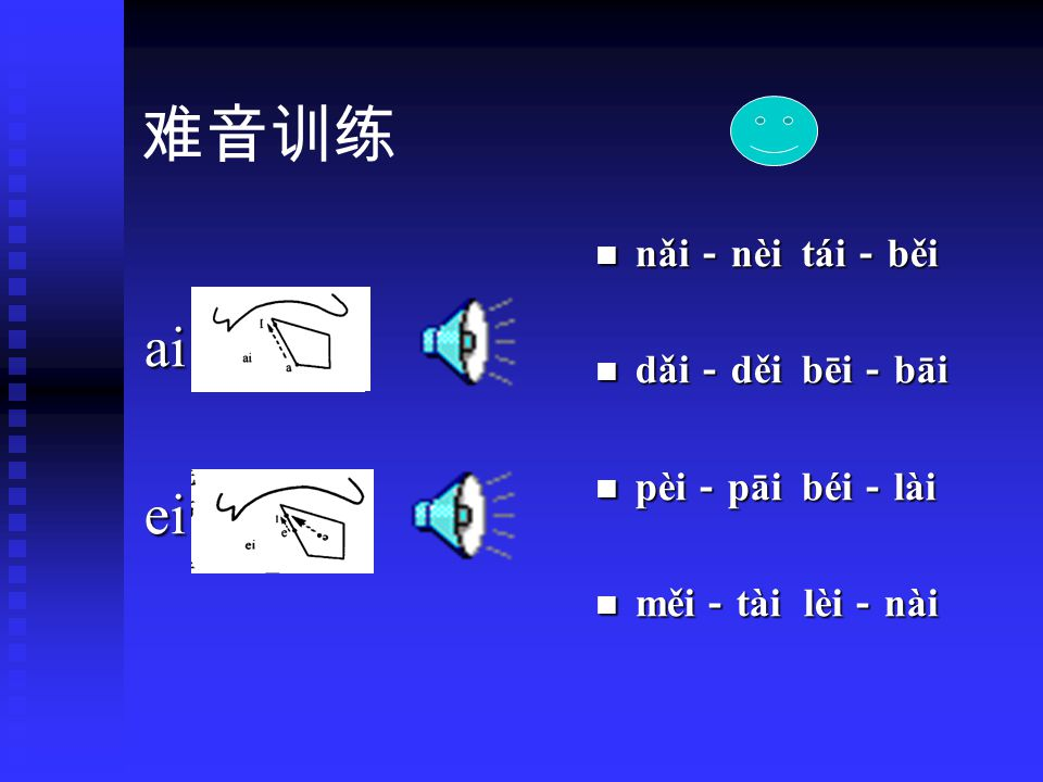 难音训练 aoou yào - yòu máo - móu lǎo - lǒu tāo - tōu tóu - dào dòu - páo nào - fǒu bǎo - lóu
