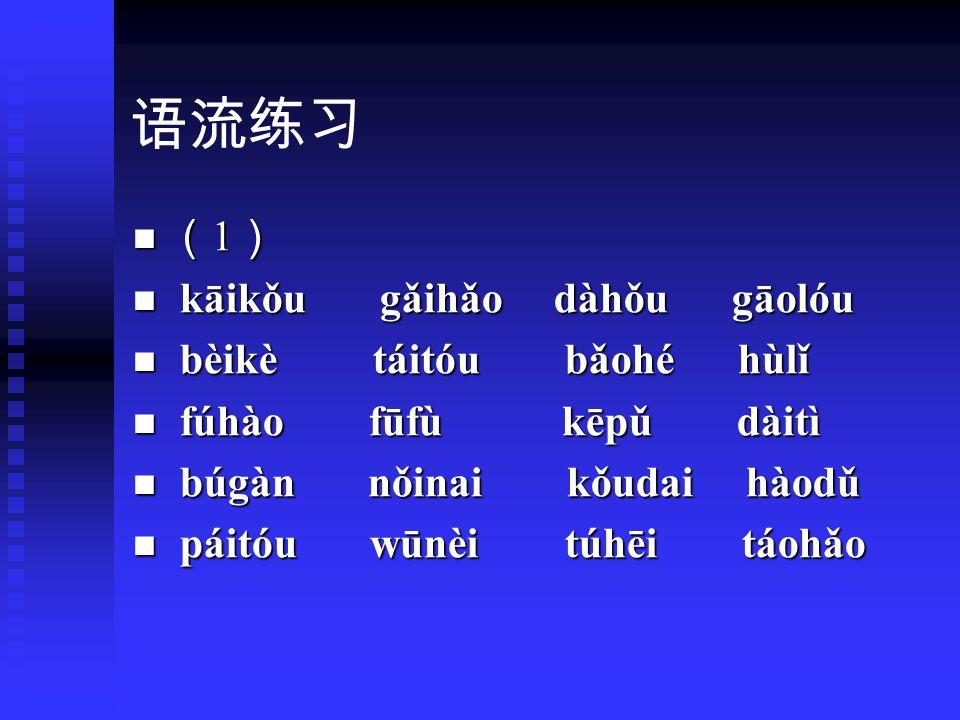 难音训练 fh fēi - hēi fā - hā fǒu - hǒu hù - fù fāgǎo hǎofēi hǎofù kǎofèi háofèi héféi hēihǎi hǎikǒu