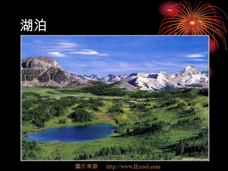 湖泊 圖片來源 http://www.IEcool.com
