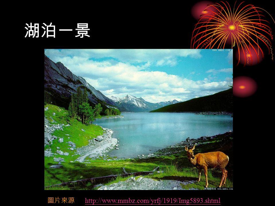 湖泊一景 圖片來源 http://www.mmbz.com/yrfj/1919/Img5893.shtmlhttp://www.mmbz.com/yrfj/1919/Img5893.shtml