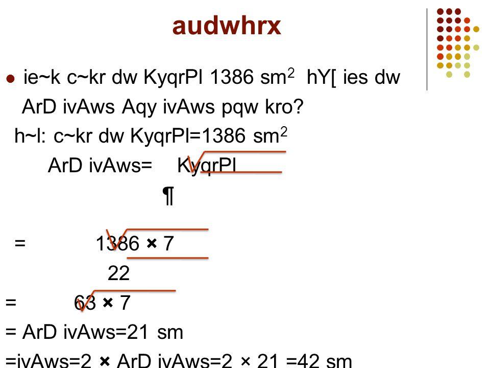 audwhrx ie~k c~kr dw ivAws 14 mItr hY[ies c~kr dw KyqrPl pqw kro? h~l: c~kr dw ivAws= 14 mItr ArD ivAws(r)=14 =7 mItr 2 KyqrPl= ¶r 2 = 22 × (7) 2 7 =