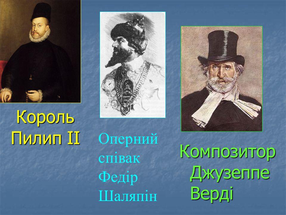 Король Пилип II Композитор Джузеппе Верді Оперний співак Федір Шаляпін