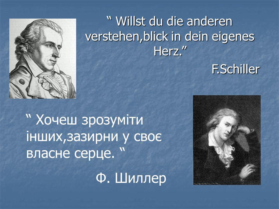 Willst du die anderen verstehen,blick in dein eigenes Herz. F.Schiller Хочеш зрозуміти інших,зазирни у своє власне серце.