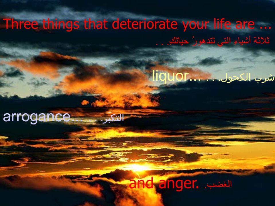 Three uncertainties in your life are... ثلاث أشياء حيرة في حياتِكِ...