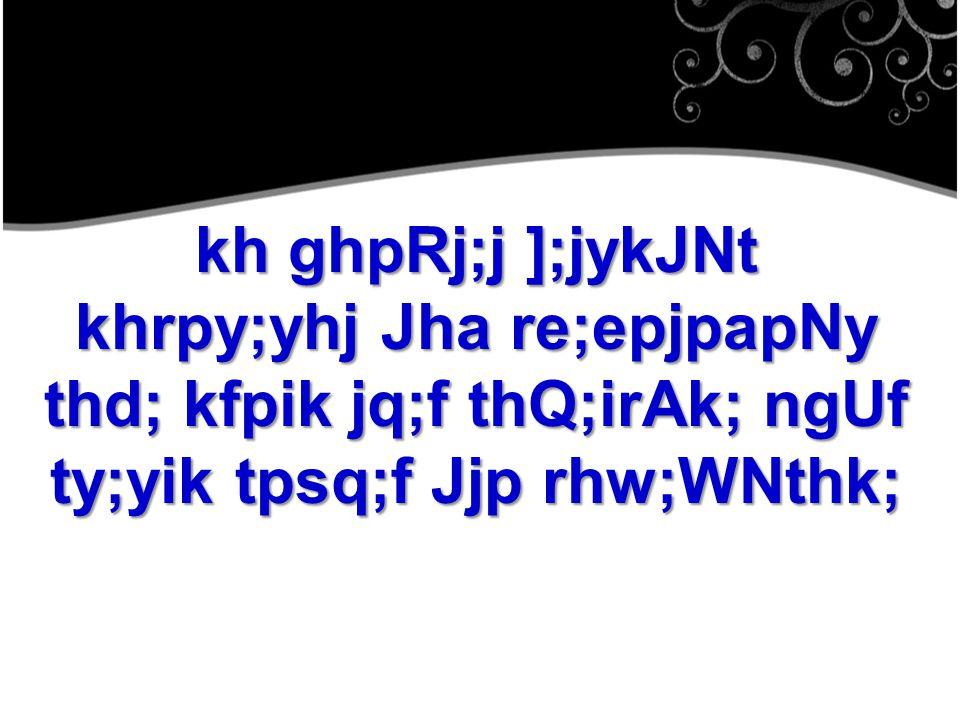 kh ghpRj;j ];jykJNt khrpy;yhj Jha re;epjpapNy thd; kfpik jq;f thQ;irAk; ngUf ty;yik tpsq;f Jjp rhw;WNthk;