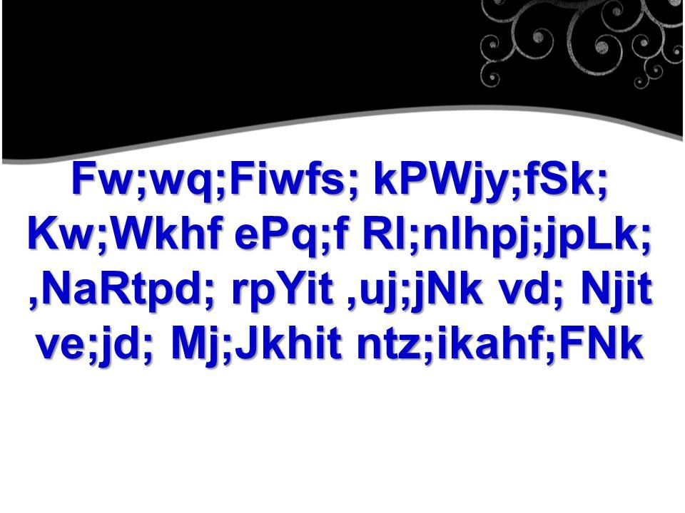 Fw;wq;Fiwfs; kPWjy;fSk; Kw;Wkhf ePq;f Rl;nlhpj;jpLk;,NaRtpd; rpYit,uj;jNk vd; Njit ve;jd; Mj;Jkhit ntz;ikahf;FNk
