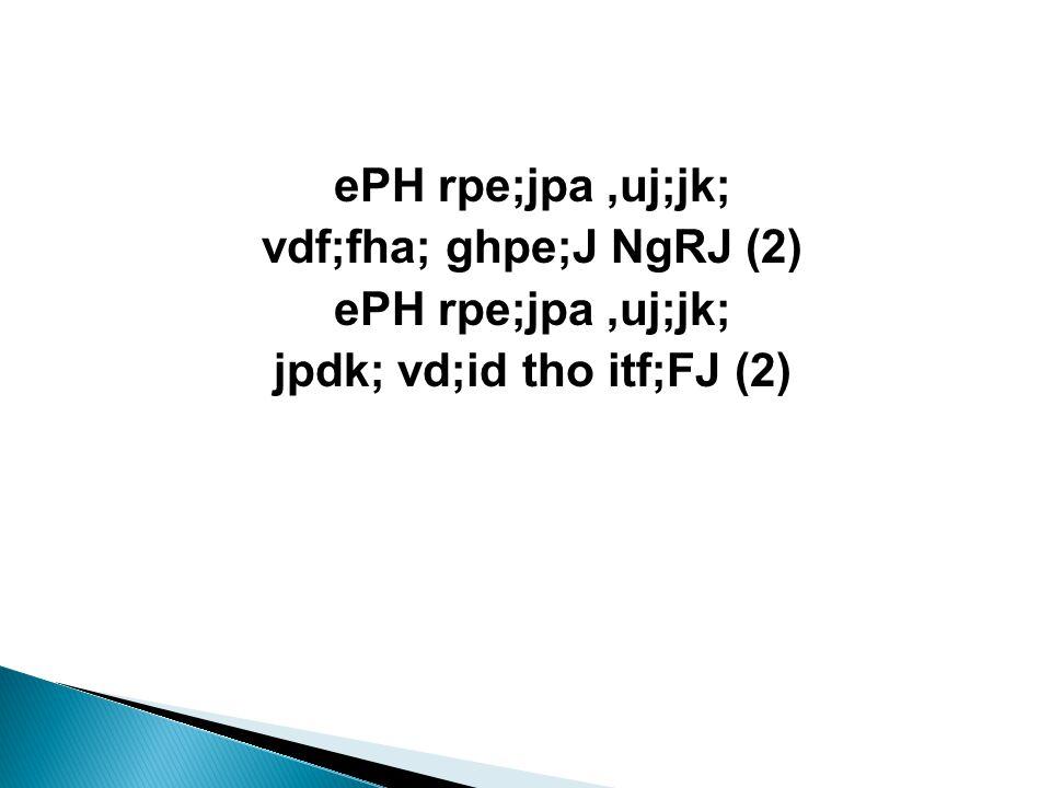 ePH rpe;jpa,uj;jk; vdf;fha; ghpe;J NgRJ (2) ePH rpe;jpa,uj;jk; jpdk; vd;id tho itf;FJ (2)