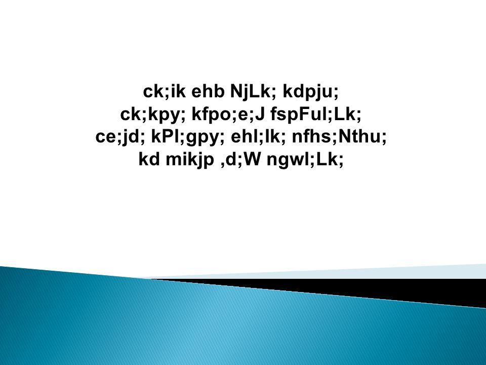 ck;ik ehb NjLk; kdpju; ck;kpy; kfpo;e;J fspFul;Lk; ce;jd; kPl;gpy; ehl;lk; nfhs;Nthu; kd mikjp,d;W ngwl;Lk;
